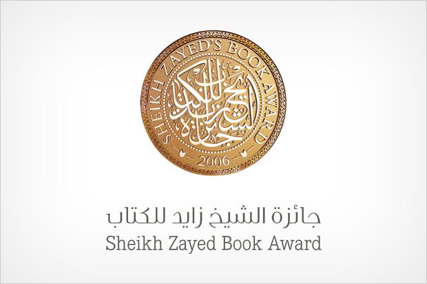 zayed-book-award